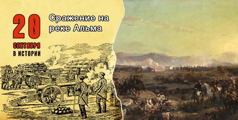 20 сентября в истории. Сражение на реке Альма