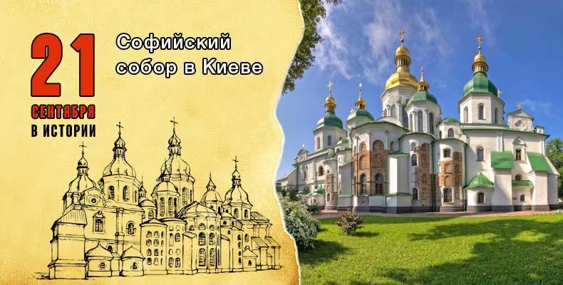 21 сентября в истории. Софийский собор в Киеве