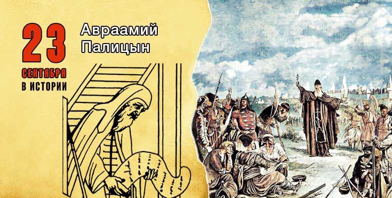 23 сентября в истории. Авраамий Палицын