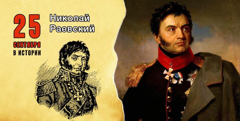 25 сентября в истории. Николай Раевский