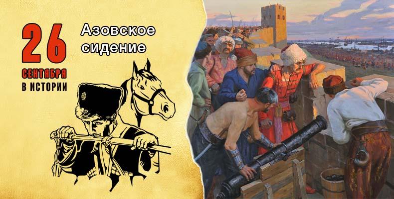 26 сентября в истории. Азовское сидение