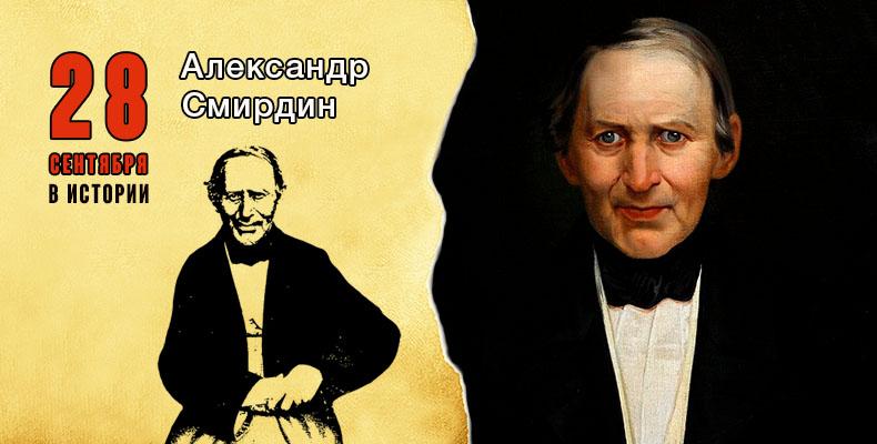 28 сентября в истории. Александр Смирдин