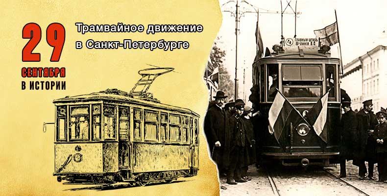 29 сентября в истории. Трамвайное движение в Санкт-Петербурге