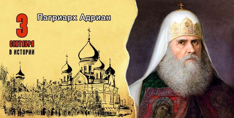 3 сентября в истории. Патриарх Адриан