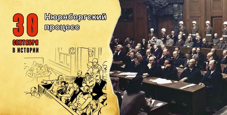 30 сентября в истории. Нюрнбергский процесс