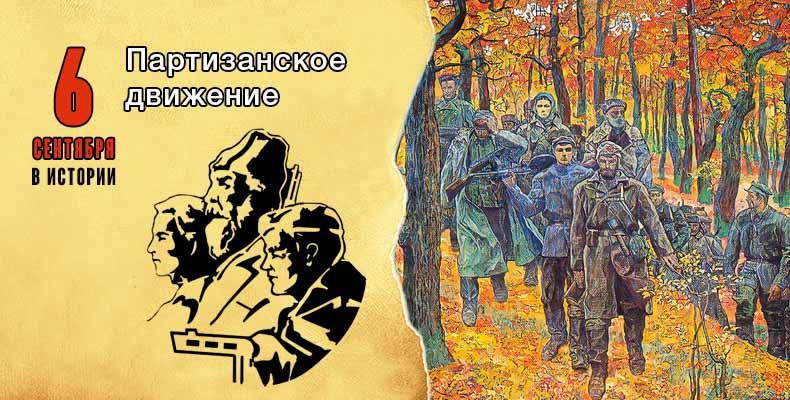 6 сентября в истории. Партизанское движение