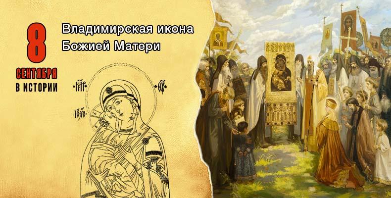 8 сентября в истории. Владимирская икона Божией Матери
