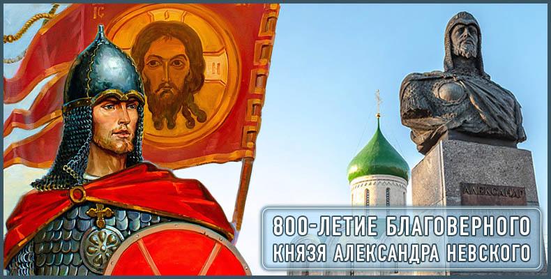 800-летие благоверного князя Александра Невского