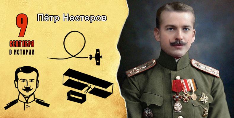 9 сентября в истории. Пётр Нестеров