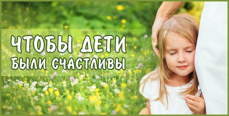Чтобы дети были счастливы