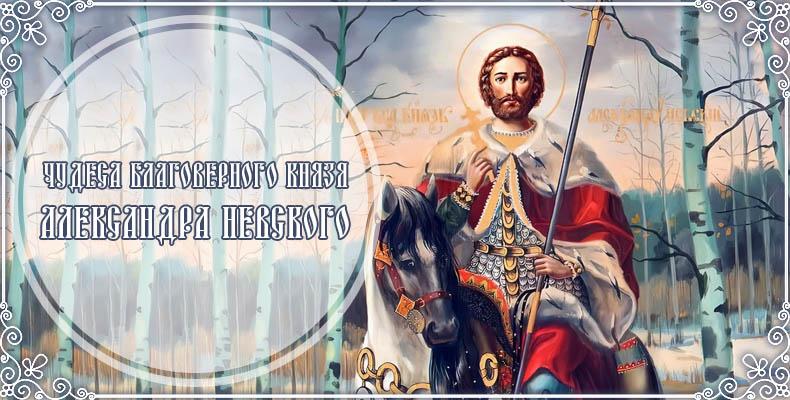 Чудеса благоверного князя Александра Невского