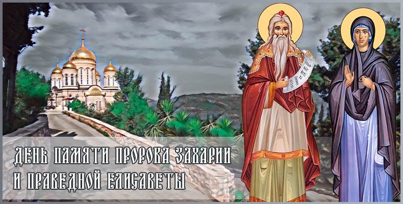 День памяти пророка Захарии и праведной Елисаветы