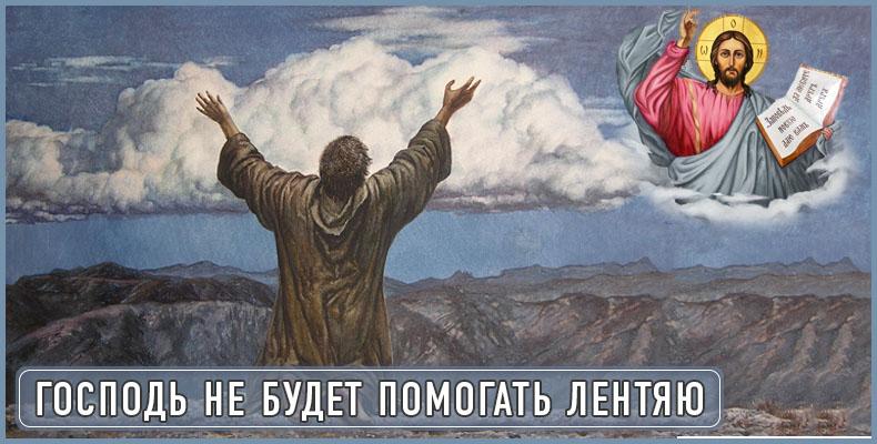 Господь не будет помогать лентяю