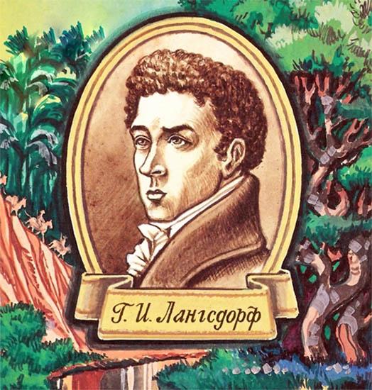 Григорий Лангсдорф