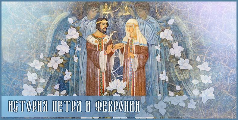 История Петра и Февронии