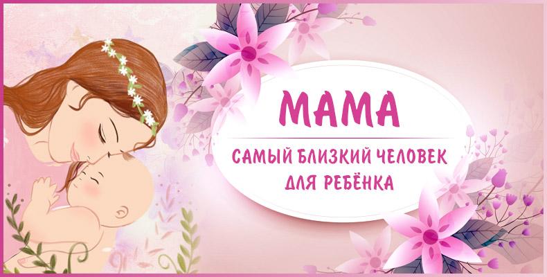 Мама - самый близкий человек для ребёнка копия
