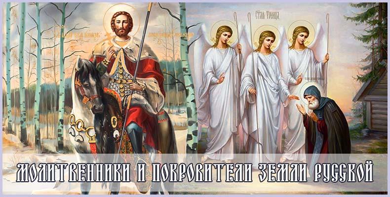 Молитвенники и покровители земли Русской