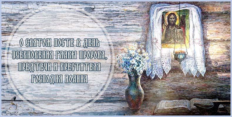 О святом посте в день усекновения главы пророка, предтечи и крестителя Господня Иоанна