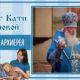 Облачение архиерея | Тест Кати Р.