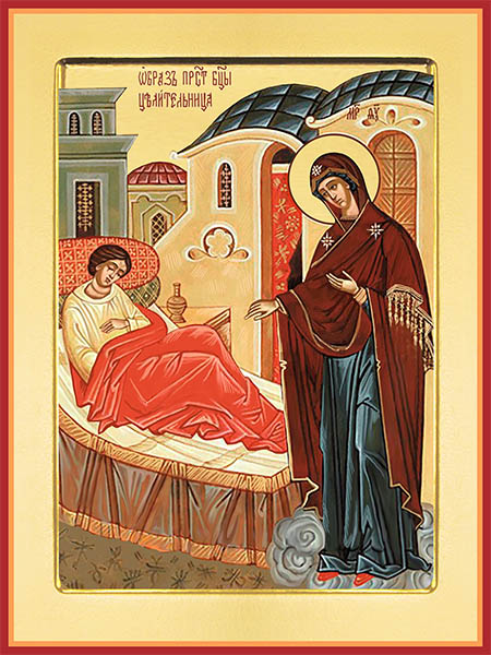 Образ Пресвятой Богородицы Целительница