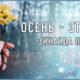 Осень – это моё | Зинаида Полякова