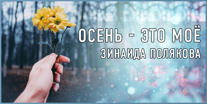 Осень - это моё. Зинаида Полякова