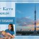 Останкинская телебашня | Тест Кати Р.