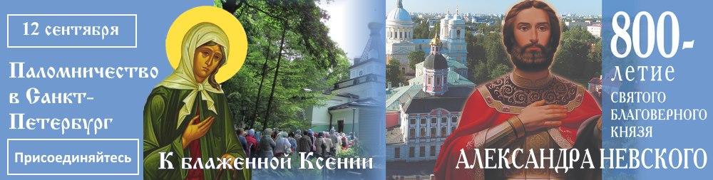Паломничество в Санкт Петербург