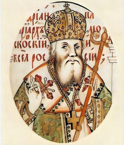 Патриарх Московский и всея Руси Адриан