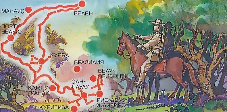 Первая русская экспедиция в Бразилию