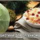 Пробиотики для организма с огорода