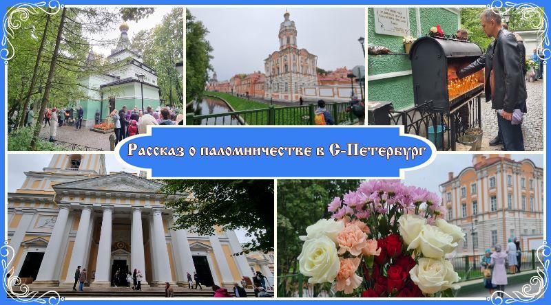Рассказ о паломничестве в С-Петербург