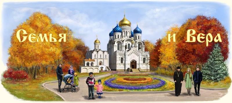 Семья и Вера - православный сайт