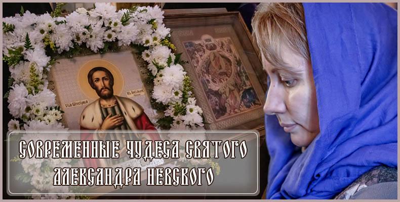Современные чудеса святого Александра Невского