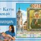 Церковный календарь | Тест Кати Р.