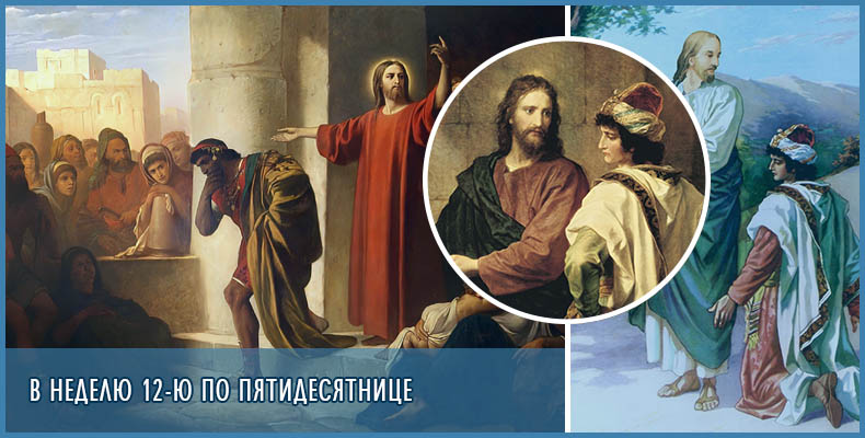 В Неделю 12-ю по Пятидесятнице