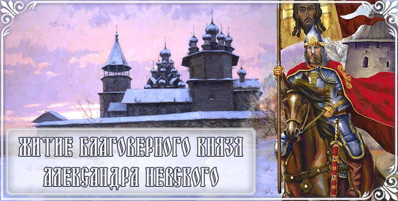 Житие благоверного князя Александра Невского
