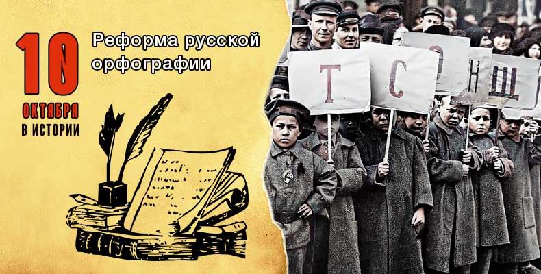 10 октября в истории. Реформа русской орфографии