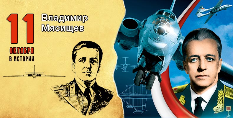 11 октября в истории. Владимир Мясищев