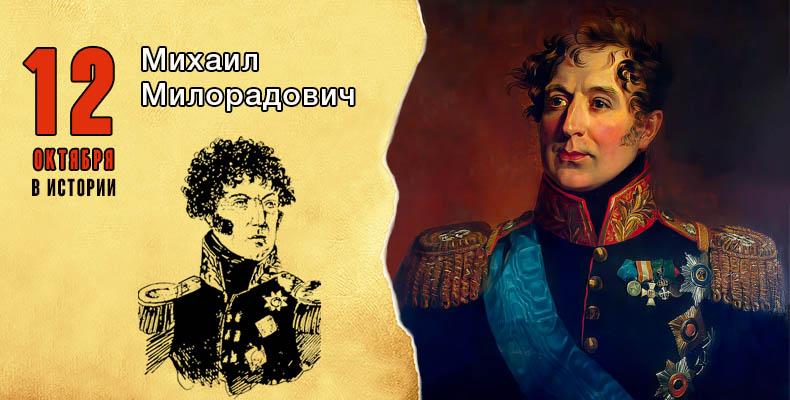 12 октября в истории. Михаил Милорадович