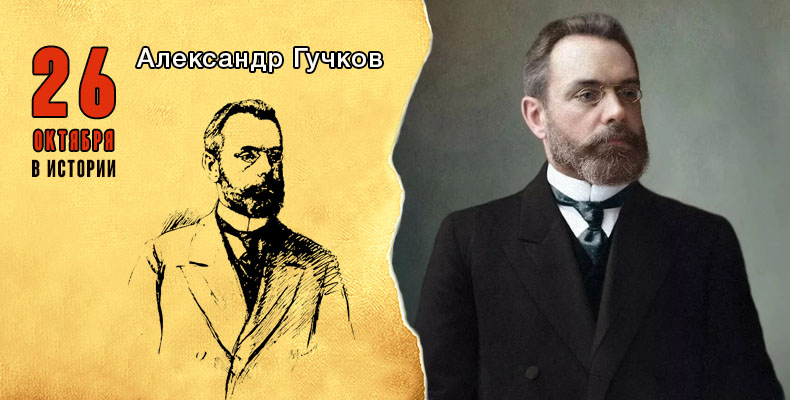 26 октября в истории. Александр Гучков