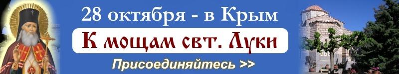28 октября к мощам святителя Луки Крымского!