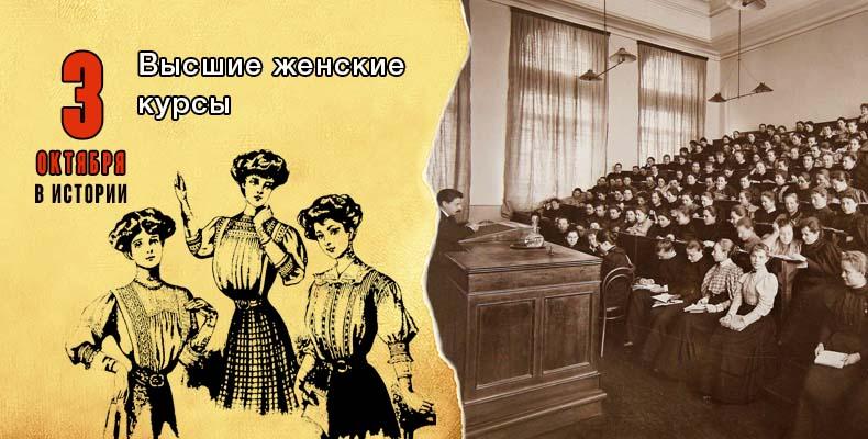 3 октября в истории. Высшие женские курсы