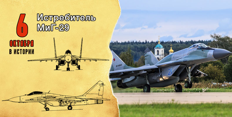 6 октября в истории. Истребитель МиГ-29