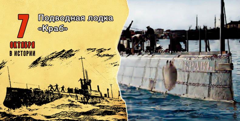 7 октября в истории. Подводная лодка «Краб»
