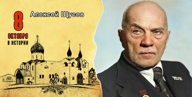 8 октября в истории. Алексей Щусев