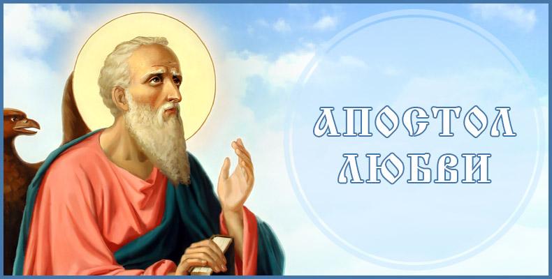 Апостол любви