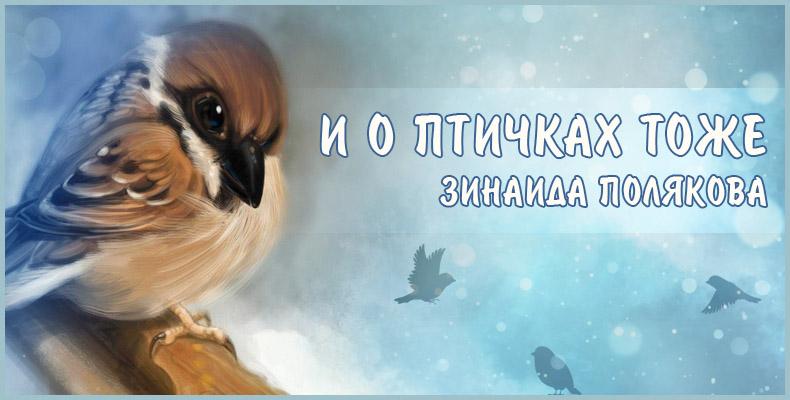 И о птичках тоже. Зинаида Полякова