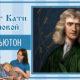 Исаак Ньютон | Тест Кати Р.