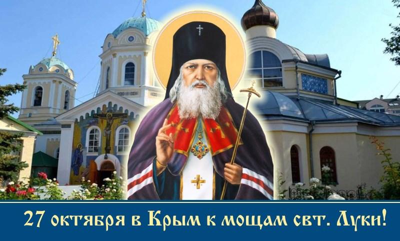 К мощам святителя Луки в Крым